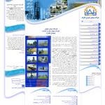 طراحی سایت کارخانه سیمان دلیجان