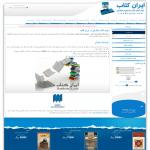 طراحی سایت ایران کتاب