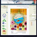 طراحی سایت انجمن استومی ایران