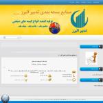 طراحی سایت شرکت تدبیر البرز