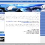 طراحی وب سایت شرکت فاوا صنعت