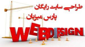 سرویس طراحی سایت رایگان پارس میزبان