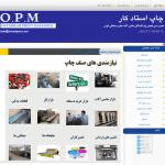 طراحی وب سایت چاپ استاد کار