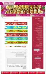 طراحی سایت ایران آشپزی