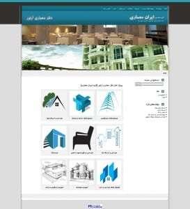 طراحی سایت ایران معماری