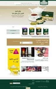 طراحی وب سایت رسانه چای احمد