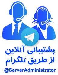 پشتیبانی آنلاین از طریق تلگرام