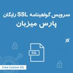 گواهینامه SSL ارزان