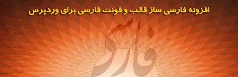 افزونه فارسی ساز قالب