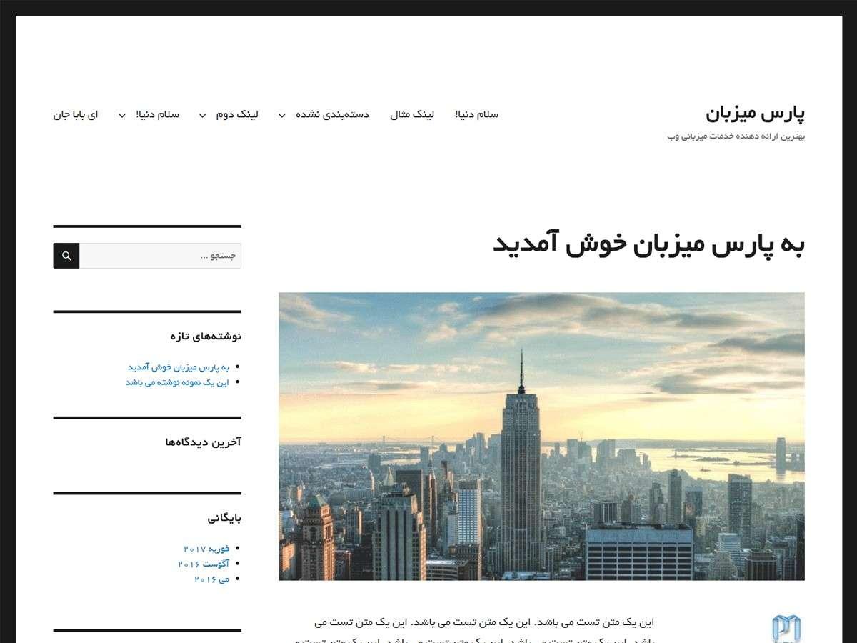 افزونه فارسی ساز قالب و فونت فارسی وردپرس 2