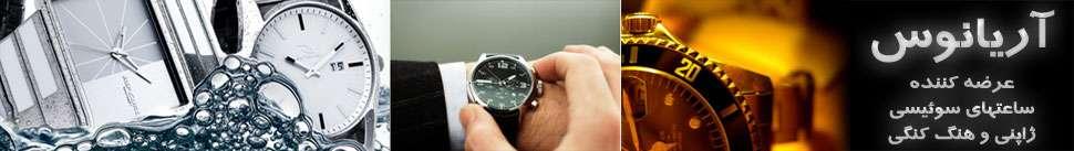نمونه بنر طراحی شده برای سایت ساعت آریانوس