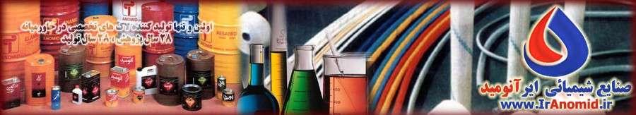 نمونه بنر طراحی شده برای سایت صنایع شیمیایی ایرآنومید