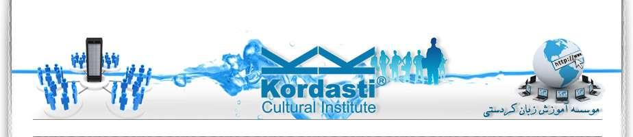 نمونه بنر طراحی شده برای سایت موسسه زبان کردستی